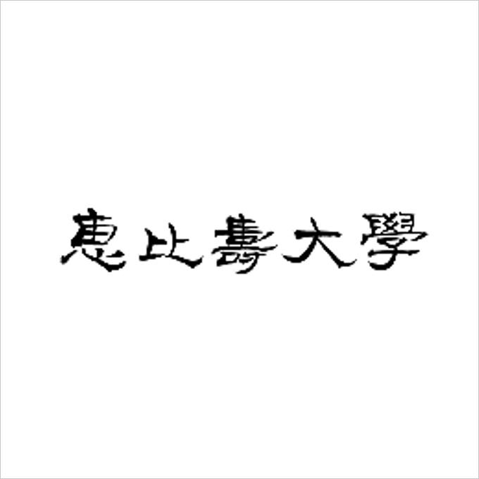 恵比寿大学