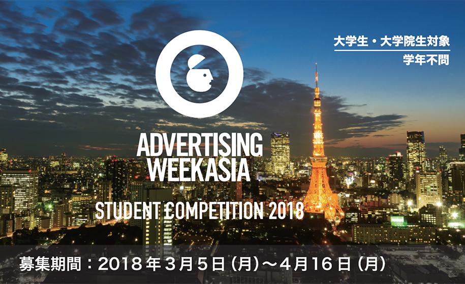 Advertising Week Asia 学生コンペティション2018開催!!