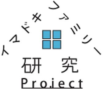 イマドキファミリー研究Project