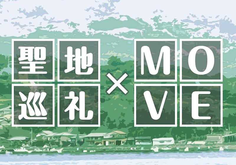 【MDL総力取材】 『ラブライブ!サンシャイン!!』聖地巡礼フィールドワークから、聖地巡礼インサイトを考えてみた(前編)