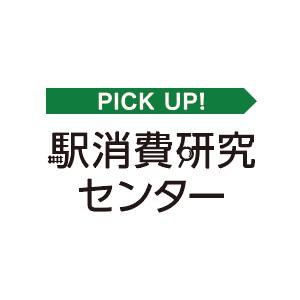 PICK UP駅消費研究センター