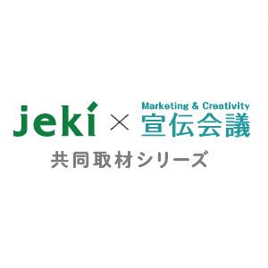 jeki × 宣伝会議 共同取材シリーズ