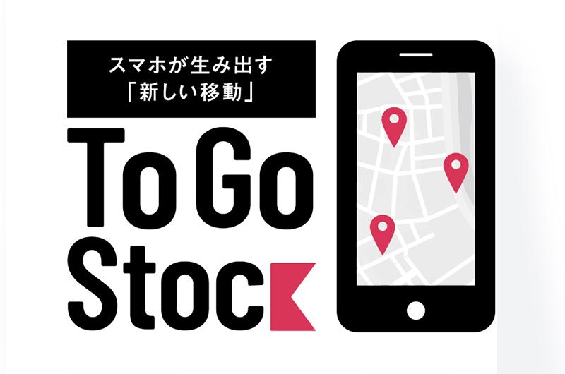 「To Go ストック」が、ワカモノ移動を変える。(前編)