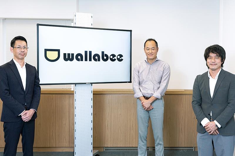 地域の課題に応じて価値を繋ぐ、デジタルチケットプラットフォーム「wallabee」