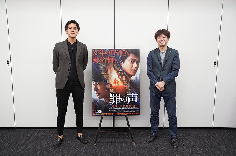 """重厚な社会派小説の映像化にスーパーチームが""""奮い立つ""""!映画「罪の声」"""