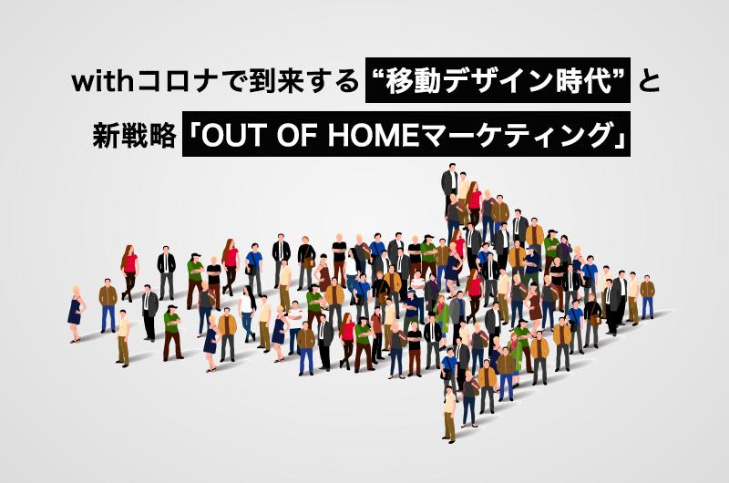 """withコロナで到来する""""移動デザイン時代""""と 新戦略「OUT OF HOMEマーケティング」"""