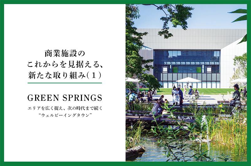 """商業施設のこれからを見据える、新たな取り組み(1) 「GREEN SPRINGS」〜エリアを広く捉え、次の時代まで続く""""ウェルビーイングタウン""""〜"""