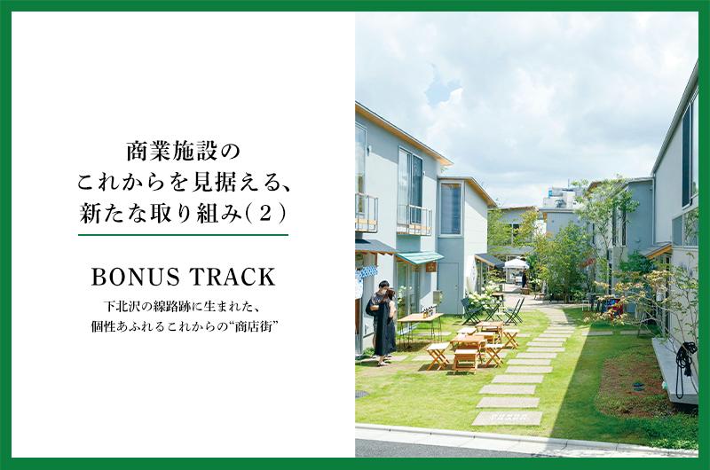 """商業施設のこれからを見据える、新たな取り組み(2) BONUS TRACK 〜下北沢の線路跡に生まれた、個性あふれるこれからの""""商店街""""〜"""