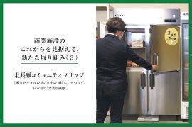 """商業施設のこれからを見据える、新たな取り組み(3) 北長瀬コミュニティフリッジ 〜「困ったときはお互いさまの気持ち」をつなぐ、日本初の""""公共冷蔵庫""""〜"""