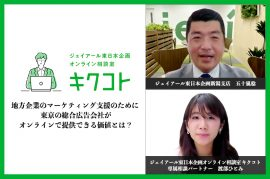 地方企業のマーケティング支援のために、東京の総合広告会社がオンラインで提供できる価値とは?