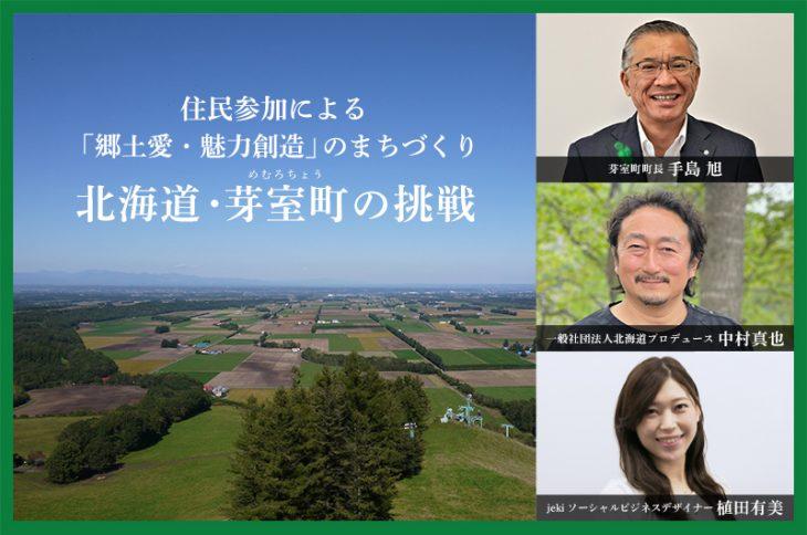 シリーズ  地域ビジネスを「ひらこう。」④ 住民参加による「郷土愛・魅力創造」のまちづくり 北海道・芽室町の挑戦