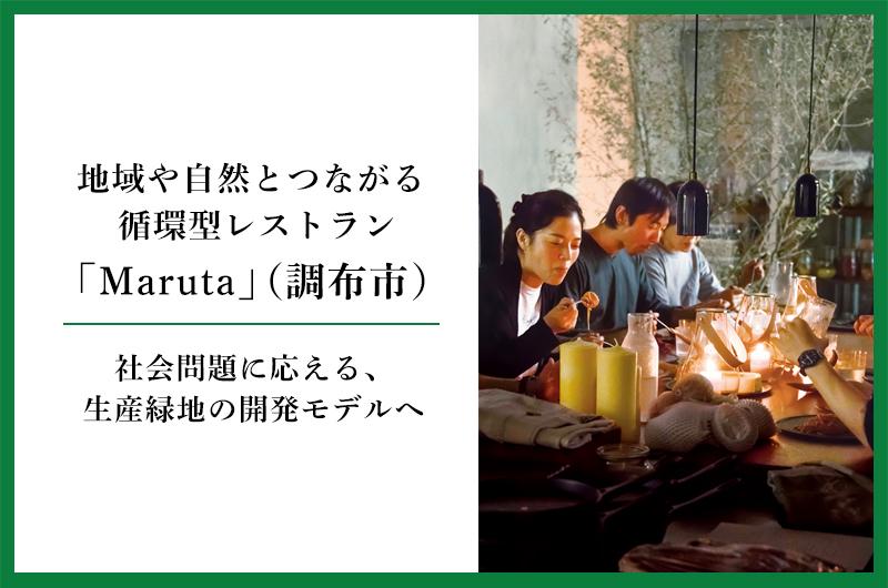 地域や自然とつながる循環型レストラン「Maruta」(調布市)―社会問題に応える、生産緑地の開発モデルへ