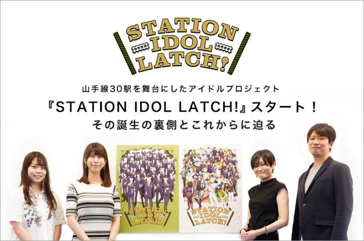 山手線30駅を舞台にしたアイドルプロジェクト『STATION IDOL LATCH!』スタート! その誕生の裏側とこれからに迫る