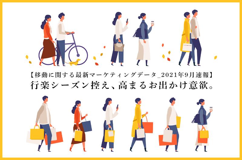 【移動に関する最新データ_2021年9月速報】 行楽シーズン控え、高まるお出かけ意欲。