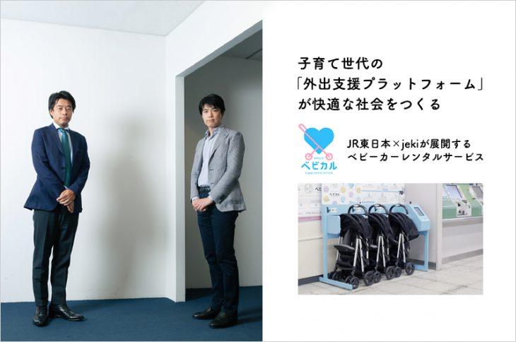 JR東日本×jekiが展開するベビーカーレンタルサービス「ベビカル」 子育て世代の「外出支援プラットフォーム」が快適な社会をつくる